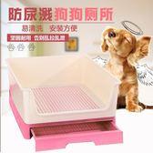 帶抽屜狗廁所尿盆可配尿墊寵物用品防濺容量大泰迪貴賓比熊igo 時尚潮流