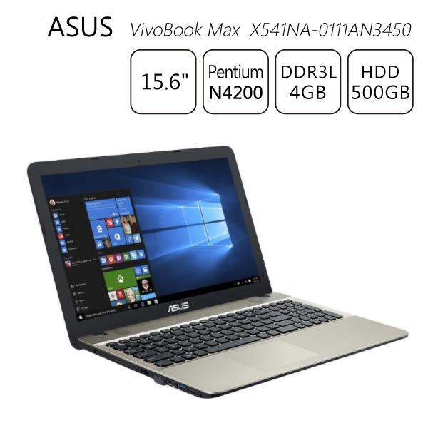 可可棕(黑)~ASUS華碩 VivoBook Max X541NA(N3450) X541NA-0111AN3450 4G 500G 15.6吋筆電