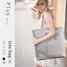 現貨【Plus】日本品牌 英倫知性 肩背包 B4 手提托特包 公事包 可動式夾層 女包【2-640】
