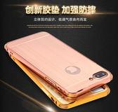 iPhone 7 Plus 髮絲紋 鋁合金質感 四角矽膠 防摔手機殼 金屬邊框 髮絲紋背蓋 手機硬殼 凸出四角防撞