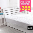 INPHIC-MIT-100%台灣製造【雙人5尺*6.2*30cm床包式保潔墊】記憶乳膠床墊/枕頭床罩/保潔墊_ZTUP