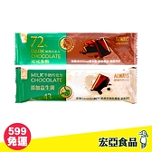 【宏亞食品】Always歐維氏(43%牛奶巧克力/ 72%醇黑巧克力) 36g 巧克力 零食【好時好食】