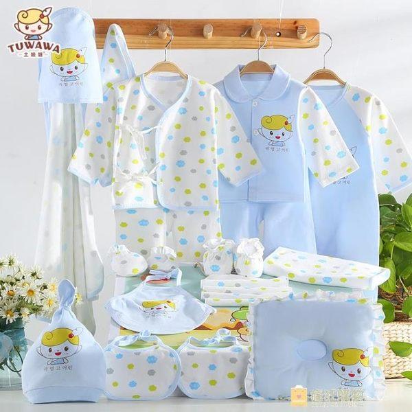 嬰兒衣服新生兒禮盒套裝0-3月棉質春秋夏季初剛出生寶寶滿月用品WY全館滿千89折