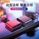 蘋果耳機轉接頭iPhone XS Max充電iPhoneX轉換分線器兩用二合一手機雙接口原裝8P 限時八折 最后一天
