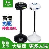 usb攝像頭谷客G20攝像頭帶麥話筒免驅高清筆記本台式電腦立式QQ視頻頭USB 【快速出貨】