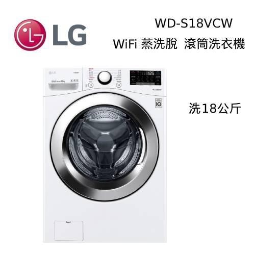 【結帳再折+分期0利率】LG 樂金 18公斤 蒸洗脫 WiFi滾筒洗衣機 WD-S18VCW 台灣公司貨