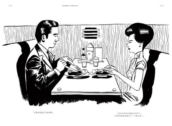 當年相戀意中人:港產片回憶