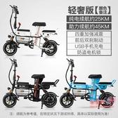 折疊電動車 懶人新親子電動自行車成人迷你型折疊電瓶鋰電池代步車T