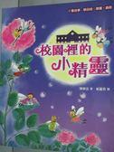 【書寶二手書T8/兒童文學_JFG】校園裡的小精靈_陳素宜