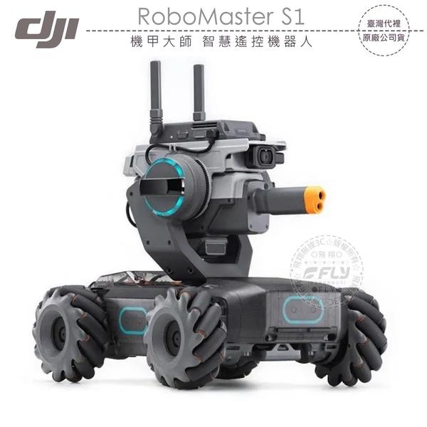 《飛翔無線3C》DJI 大疆 RoboMaster S1 機甲大師 智慧遙控機器人│公司貨│射擊競速 家庭娛樂