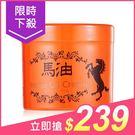 日本 全效保濕修護馬油霜(270g)【小...