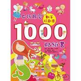 ##書立得-動手玩創意:女孩最愛1000貼紙書