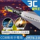lestar 2代T6 2.0升級版CO...