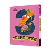 小飛龍歷險記(3)小飛龍的瘋狂木偶劇
