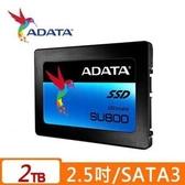 【綠蔭-免運】ADATA威剛 Ultimate SU800 2TB SSD 2.5吋固態硬碟