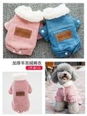 羊羔絨加厚保暖棉衣網紅小狗狗衣服女小型犬泰迪比熊寵物貓秋冬裝 藍嵐