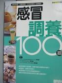 【書寶二手書T4/醫療_KRE】感冒調養100招_三采文化