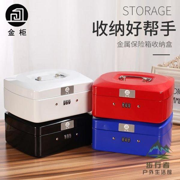 帶鎖鐵盒手提小箱子收納盒加厚收銀箱保險儲物盒密碼盒【步行者戶外生活館】
