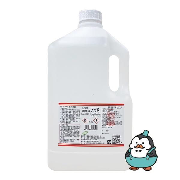 超商最多1瓶 有醫療器材字號 克司博 75%酒精 alcohol 4000ml 乙類成藥