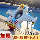男女寶寶酷炫飛機艇游泳圈兒童加厚方向盤水上坐圈救生圈1-3-6歲 快速出貨