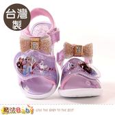 女童鞋 台灣製迪士尼冰雪奇緣正版閃燈涼鞋 電燈鞋 魔法Baby