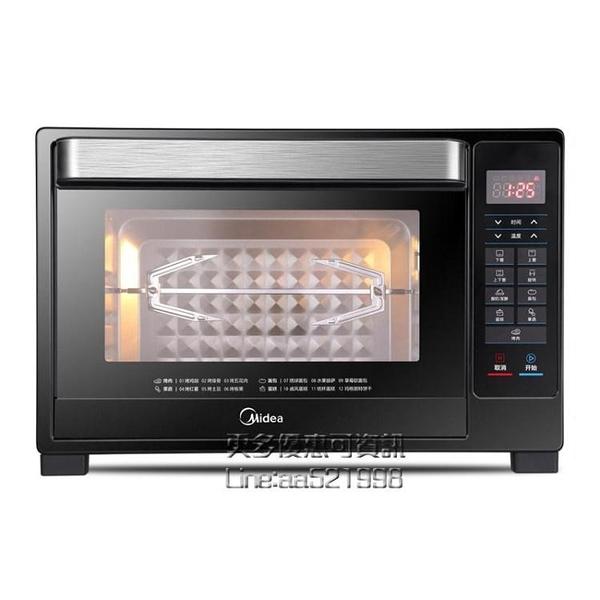 T7-L325D全自動烘焙智慧家用多功能旋轉烤叉電烤箱32L 每日特惠NMS