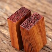 紫檀木長方形印章定做訂製啟首引首刻字佛像書畫閒章書法木頭  朵拉朵衣櫥