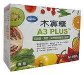 標達A3 PLUS 木寡糖 3gx30包/盒