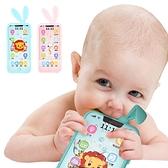 嬰兒玩具手機 附牙膠殼可充電仿真觸屏-JoyBaby