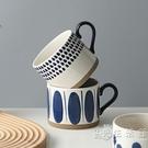 情侶杯馬克杯手彩陶瓷日式家用水杯牛奶杯子咖啡杯手繪粗陶禮品杯 小時光生活館