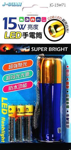 晶冠15W LED手電筒