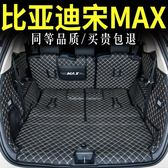 (交換禮物)比亞迪宋MAX后備箱墊全包圍宋max七座專用尾箱墊宋MAX六座改裝飾