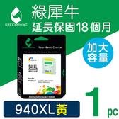 綠犀牛 for HP NO.940XL/C4909A 黃色高容量環保墨水匣/適用 HP OfficeJet Pro 8000/8500/8500W