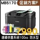 【加裝連續供墨系統 防水型】Canon MAXIFY MB5170 商用傳真多功能複合機
