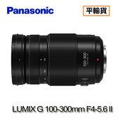 送保護鏡清潔組 3C LiFe Panasonic LUMIX G 100-300mm F4-5.6 II鏡頭 全新拆鏡 平行輸入 店家保固一年