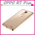 OPPO R7 Plus 6吋 電鍍邊軟殼手機套 TPU背蓋 透明保護殼 全包邊手機殼 矽膠保護套 輕薄後殼