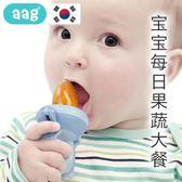 嬰兒水果咬咬樂果蔬樂6-12個月寶寶吃水果袋輔食器奶嘴磨牙棒 交換禮物聖誕節