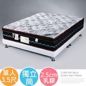 單人床墊《YoStyle》都爾三線涼感布乳膠獨立筒床墊-單人3.5尺 租屋 適用單人床架 床台 掀床