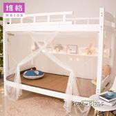 大學生蚊帳宿舍寢室上鋪下鋪0.9m單人床1.2上下床1.5m1.8米防塵頂