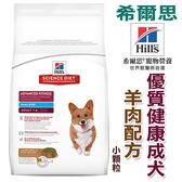 ★台北旺旺★美國希爾思Hills.1142優質健康-成犬(羊肉)小顆粒7.5kg,狗飼料