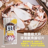 韓國超大片深海魷魚腳切片*2包/組
