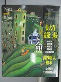 【書寶二手書T3/藝術_PLM】Net and Books_13期_命運Destiny
