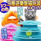 此商品48小時內快速出貨》DYY》3way貓用三層益智瘋狂遊樂盤貓玩具