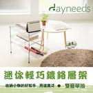 【dayneeds】雙層單抽鍍鉻架/收納架/置物架/層架/多功能