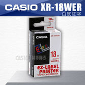 CASIO 卡西歐 專用標籤紙 色帶 18mm XR-18WER1/XR-18WER 白底紅字 (適用 KL-170 PLUS KL-G2TC KL-8700 KL-60)