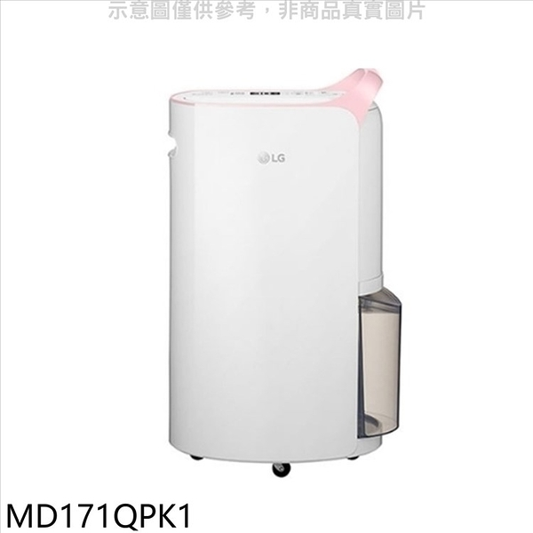 LG【MD171QPK1】17公升變頻除濕機取代RD171QSC1的新款