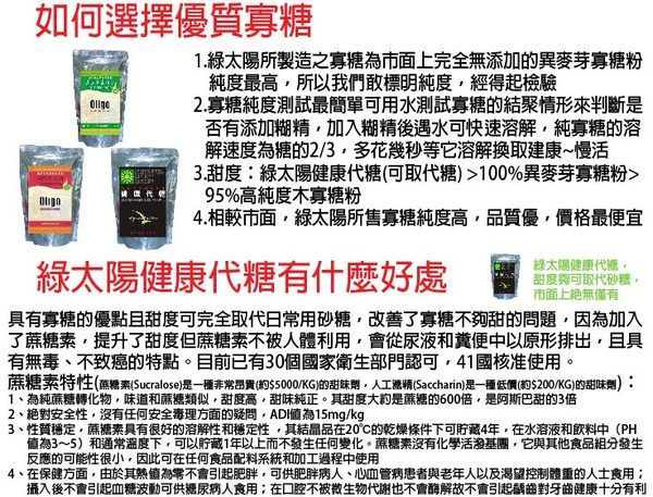 綠太陽健康寡糖1500公克