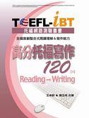 (二手書)TOEFL:iBT高分托福寫作120(Ⅰ)