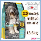 Nutram紐頓『I20三效強化全齡犬(羊肉+糙米)』13.6KG【搭嘴購】