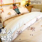 單人被套-【布萊梅家族】100%精梳純棉 #大鐘印染 #台灣製造